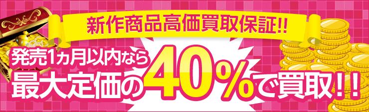 最大定価の40%で買取!!