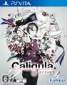 Caligula カリギュラ