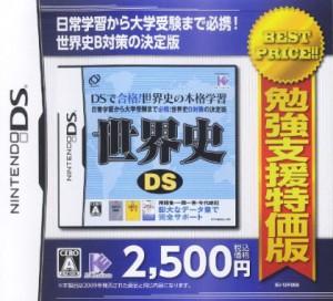 世界史DS(ベスト版)の画像