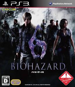 PS3ソフトバイオハザード6