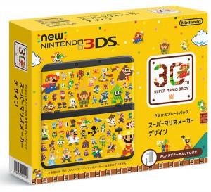 3DSきせかえプレートパック スーパーマリオメーカーの画像