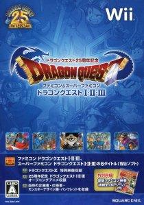ドラゴンクエストⅢの画像