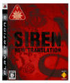 SIREN: New Translationなど計17点のPS3(プレイステーション3/プレステ3)ゲームソフトを