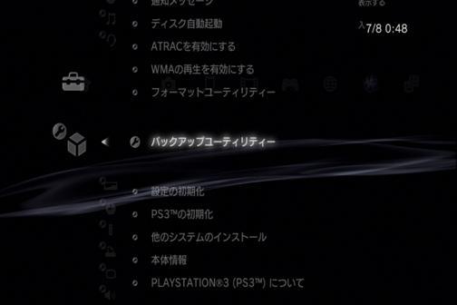 PS3の画像