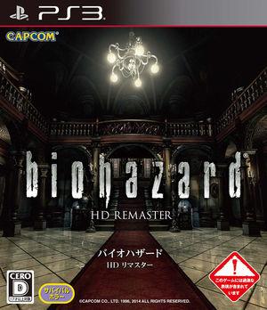 バイオハザード HDリマスター等計6点のPS3(プレイステーション3)ゲームソフトを