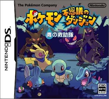 DS(ディーエス)ポケモンシリーズの画像