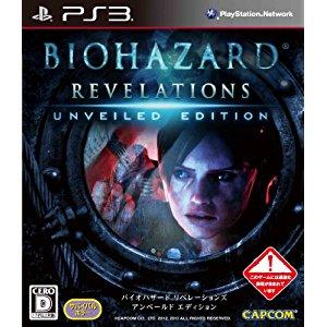 バイオハザード リベレーションズ アンベールド エディション等計8点のPS3(プレイステーション3)ゲームソフトを