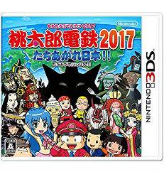 3DS 桃太郎電鉄2017 大の画像