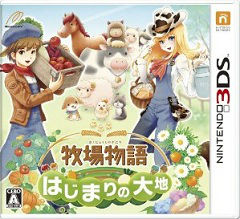 3DS 牧場物語 はじまりの大地 大の画像