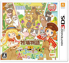 3DS 牧場物語 3つの里の大切な友だち 大の画像