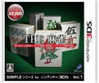 3DS SIMPLEシリーズ for ニンテンドー 3DS Vol.1 THE 麻雀
