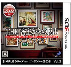 3DS SIMPLEシリーズVol.2 THE密室からの脱出 アーカイブス1 大の画像