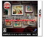 3DS SIMPLEシリーズVol.2 THE密室からの脱出 アーカイブス1