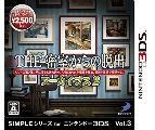 3DS SIMPLEシリーズVol.3 THE密室からの脱出 アーカイブス2