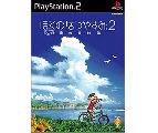 ぼくのなつやすみ2 海の冒険篇など計14点のPS2(プレイステーション2/プレステ2)ゲームソフトを