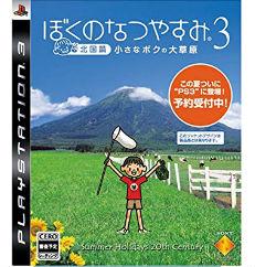PS3 ぼくのなつやすみ3 北国篇 小さなボクの大草原 大の画像