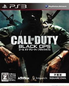 PS3 コール オブ デューティ ブラックオプスの画像