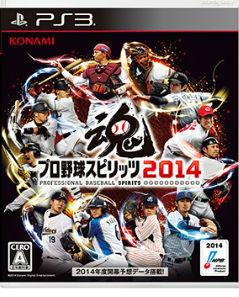 PS3 プロ野球スピリッツ2014 大の画像