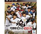 プロ野球スピリッツ2015など計5点のPS3(プレイステーション3/プレステ3)ゲームソフトを
