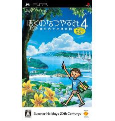 人気のPSP(ピーエスピー)ゲームソフト:ぼくのなつやすみ4 瀬戸内少年探偵団「ボクと秘密の地図」の画像