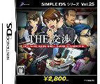 SIMPLE DSシリーズ Vol.25 THE 交渉人など21点のニンテンドーDS(ディーエス)ゲームソフトを