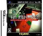 SIMPLE DSシリーズVol.45 THE 密室からの脱出2