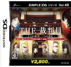SIMPLE DSシリーズ Vol.48 THE 裁判員 ~1つの真実、6つの答え~ 大の画像