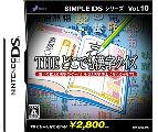 SIMPLE DSシリーズVol.10 THEどこでも漢字クイズなど計15点のニンテンドーDS(ディーエス)ゲームソフトを