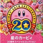 星のカービィ20周年スペシャルコレクションの画像