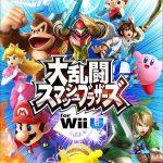 大乱闘スマッシュブラザーズ for Wii Uの画像