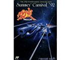 サマーカーニバル92 烈火など計26点のファミリーコンピュータ(ファミコン)ゲームソフトを