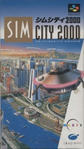 シムシティ2000の画像