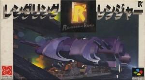 レンダリング・レンジャーR2の画像