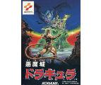 悪魔城ドラキュラなど計58点のファミリーコンピュータ(ファミコン)ゲームソフトを