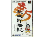 新 桃太郎伝説など計71点のスーパーファミコン(スーファミ)ゲームソフトを