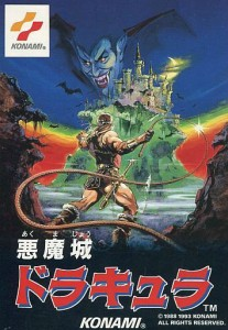 FC 悪魔城ドラキュラ 大の画像