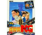 クイズ迷探偵NEO&GEO クイズ大捜査線パート2など計12点のNEOGEO(ネオジオ)ゲームソフトを