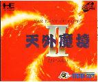 天外魔境II 卍MARUなど計35点のPC Engine(PCエンジン)ゲームソフトを