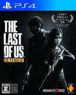 The Last of Us Remastered PS4の画像