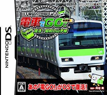 電車でGO!特別編復活!昭和の山手DSの画像