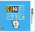 たのしく・おもしろく 漢検小学生 3DSの画像
