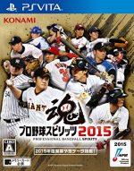 PlayStationVita プロ野球スピリッツ2015の画像