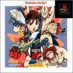ストリートファイターZERO2' PlayStation the Bestの画像