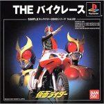 仮面ライダー THE バイクレース SIMPLEキャラクター2000シリーズ Vol.3の画像