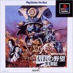 信長の野望 天翔記 PlayStation the Bestの画像