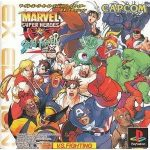 MARVEL SUPER HEROES VS. ストリートファイター EX EDITIONの画像
